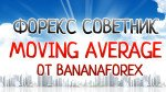 Советник Moving Average by BananaForex