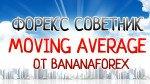 Советник Moving Average by BananaForex