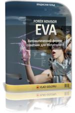 Советник EVA Bot
