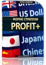 Стратегия Profit Plus