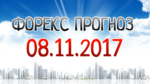 Форекс прогноз на сегодня 08.11.2017