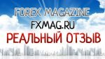 FXMAG — проверка сервиса